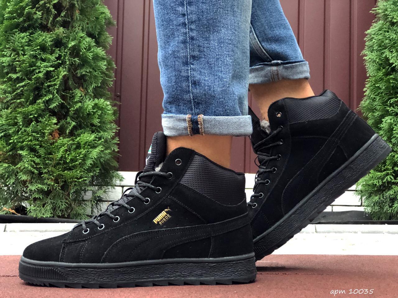 Кросівки чоловічі в стилі  Puma Suede чорні  ( зима )