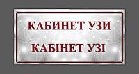 Табличка, фото 1