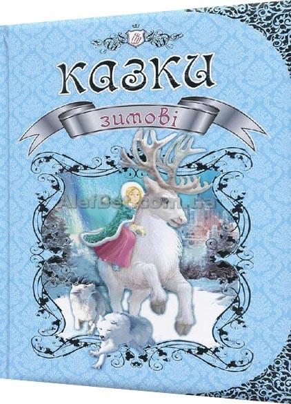 Книга Зимові казки / Ранок
