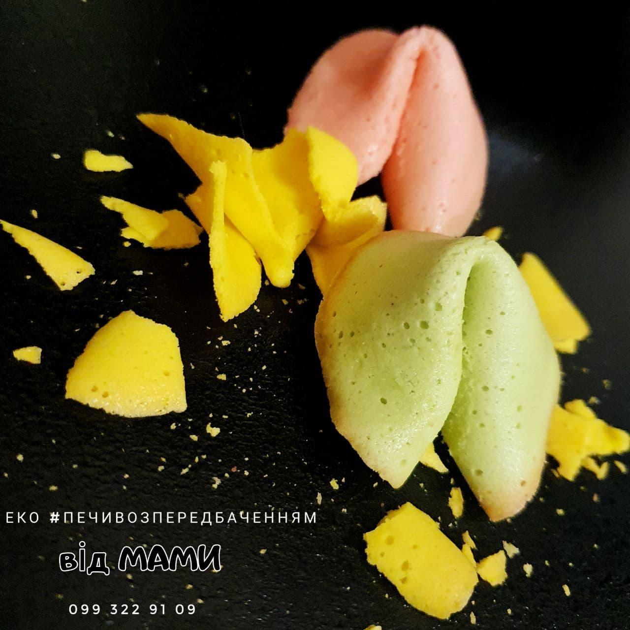 Печенье с предсказаниями, Fortune cookie, Печиво з передбаченнями ручної роботи