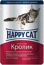 Влажный корм для кошек HAPPY CAT (Хеппи Кет) нежные кусочки в соусе (кролик), 100 г