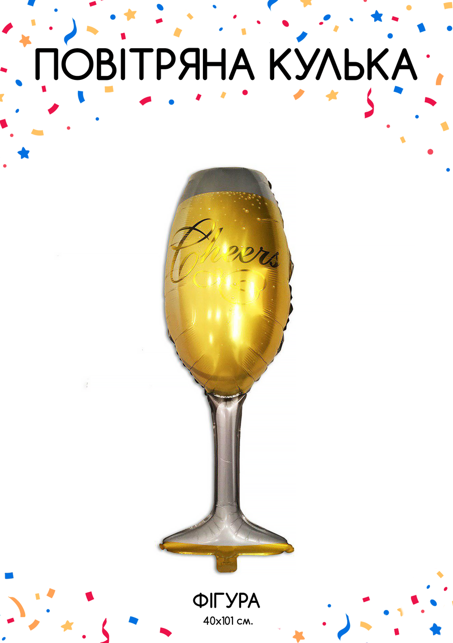Бокал шампанского 40х101см
