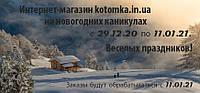 Магазин KOTOMKA на канікулах з 29.12.2020 до 10.01.2021 включно