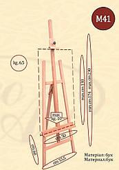 Мольберт студійний № М41м (h мольб. 143см, max h полотна 100см) сосна +планшет 40*50