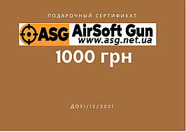 Подарочный сертификат на 1000 грн AirSoft GUN