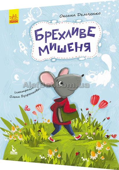 Книга Моя казкотерапія. Брехливе мишеня / Демченко / Ранок