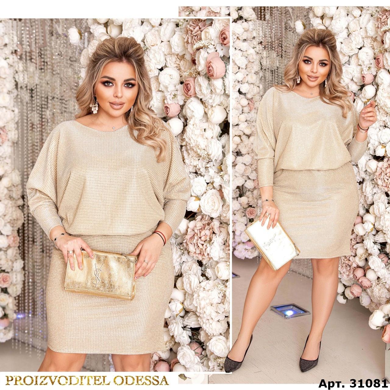 Нарядное женское платье размеры: 50-52,54-56,58-60