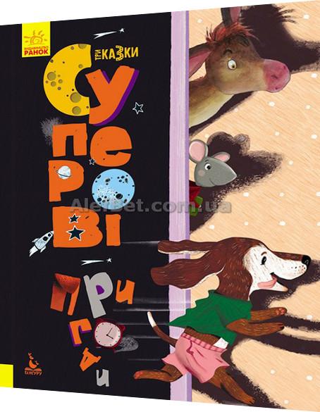 Книга Три Казки. Суперові пригоди. Подарункове видання / Демченко / Ранок