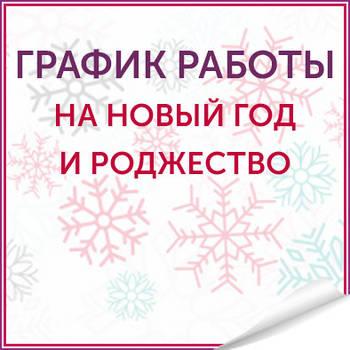 График работы ZIRKOVA на праздники 2021