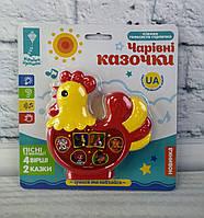 "Развивающая игрушка для самых маленьких ""Чарівні казочки"" PL-719-91"