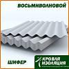 Шифер восьмиволновой; размер: 1,13 х 1,75 м; толщина: 5,8 мм, Краматорск