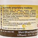 Гуру Расаяна (Guru Rasayana, SDM),40 капс - Аюрведа премиум (восстанавливает нервную и репродуктивную системы), фото 4