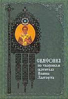 Симфония по творениям святителя Иоанна Златоуста в 2-х томах, фото 1