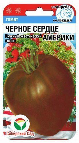 Семена Томат Черное сердце Америки 20шт.