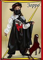Детский карнавальный костюм Зорро - прокат, киев, троещина