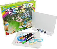 3Д доска для рисования Magic Drawing Board игровой набор с 3D эффектом Магия Кульмана