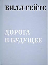Книга Дорога в майбутнє. Автор - Білл Гейтс