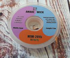 Оплетка Amaoe 2015 (2,0mm * 1500mm)