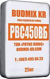 Сухая ремонтно-восстановительная смесь для изготовление высокопрочных бетонов  BUDMIX KR РВС450СБ (РВС450ВБ), фото 2