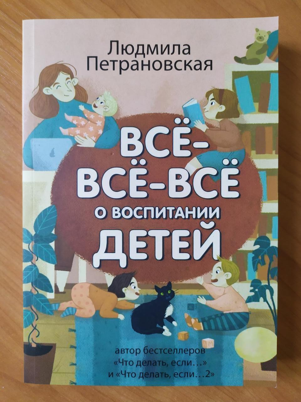 Людмила Петрановская. Всё-всё-всё о воспитании детей