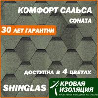 """Битумная черепица SHINGLAS КОМФОРТ """"САЛЬСА"""", фото 1"""