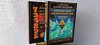 Комплект 2 книг Александр Александров Большая книга нумерологии. Цифровой анализ