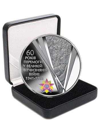 """Срібна монета НБУ """"60 років Перемоги у Великій Вітчизняній війні 1941 - 1945 років"""""""