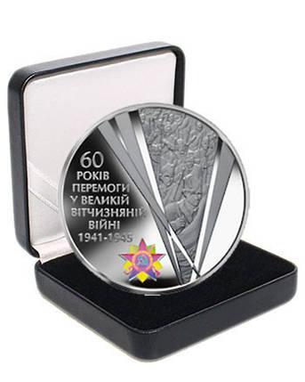 """Срібна монета НБУ """"60 років Перемоги у Великій Вітчизняній війні 1941 - 1945 років"""", фото 2"""