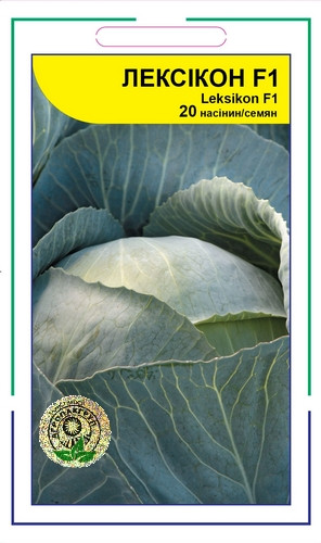 Семена капусты Лексикон F1, 20 семян — белокочанная, средне-поздняя (120-125 дней), Syngenta