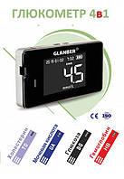 Глюкометр 4 в 1 GLANBER® LBM-01