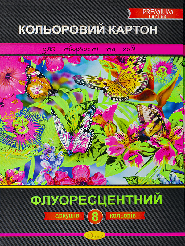 """Набор цветного картона """"Флуоресцентный"""",A4,8 листов (Premium серия) ККФ-А4-8"""
