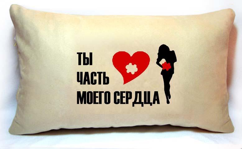 """Подушка """"Часть моего сердца"""""""