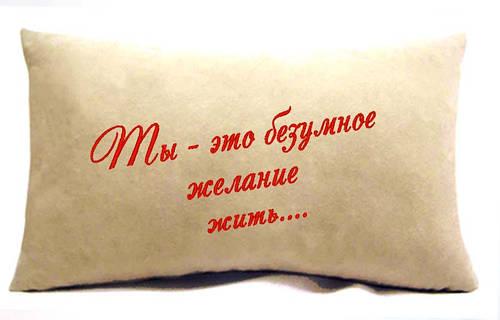 """Подушка """"Ты - это безумное желание жить..."""""""