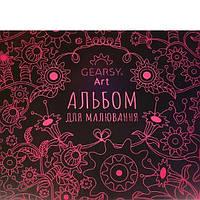 Альбом для рисования «Gearsy Art» 24 листа // Альбом для малювання «Gearsy Art» 24 аркуша