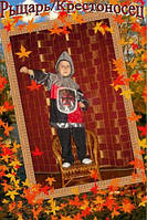 Детский карнавальный костюм Рыцарь, крестоносец - прокат, киев, троещина