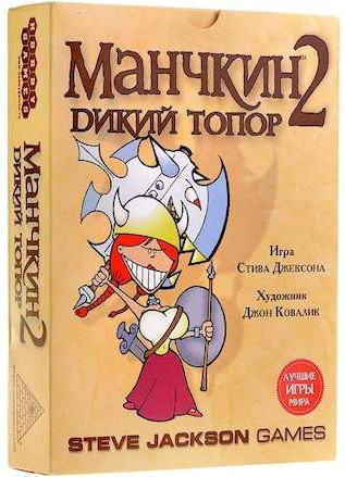 Настільна гра Hobby World Манчкін 2. Дикий сокира (Munchkin 2: Unnatural Axe) (1114)