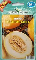 Семена дыни Криничанка 20 г, Елiтсортнасiння