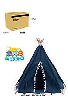 Палатка детская игровая RE333-97  вигвам