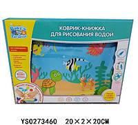 Коврик RE333-134  для рисования водой