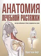 Анатомия лечебной растяжки. Быстрое избавление от боли и профилактика травм. Берг К.