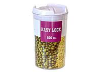 Контейнер герметичний для продуктів круглий easy lock 800мл, висота 17см, діаметр 9 см