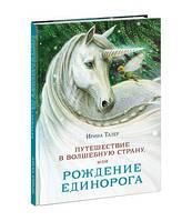 Книга Путешествие в Волшебную страну, или Рождение единорога. И. Талер.