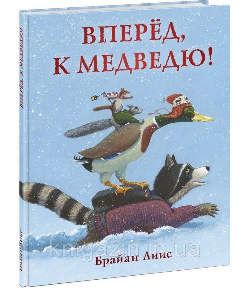 Книга  Вперёд, к медведю!