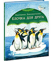 Книга Елочка для друга