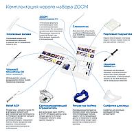 Набор для кабинетного отбеливания лампой Philips ZOOM (Ликвидам Liquidam, Vitamin E, Ретрактор IsoPrep и пр.)