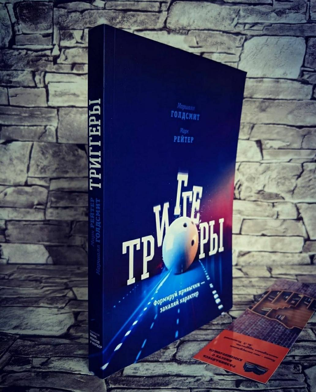 "Книга ""Триггеры. Формируй привычки — закаляй характер"" М. Голдсмит, М. Рейтер"