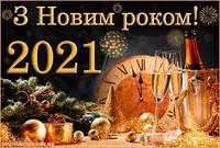 Шановні колеги! Дорогі друзі !Від щирого серця вітаємо Вас з Новим Роком і Різдвом Христовим!