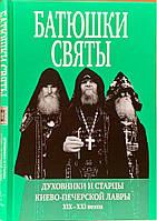 Батюшки Святі. Духівники і старці Києво-Печерської Лаври XIX-XX століть
