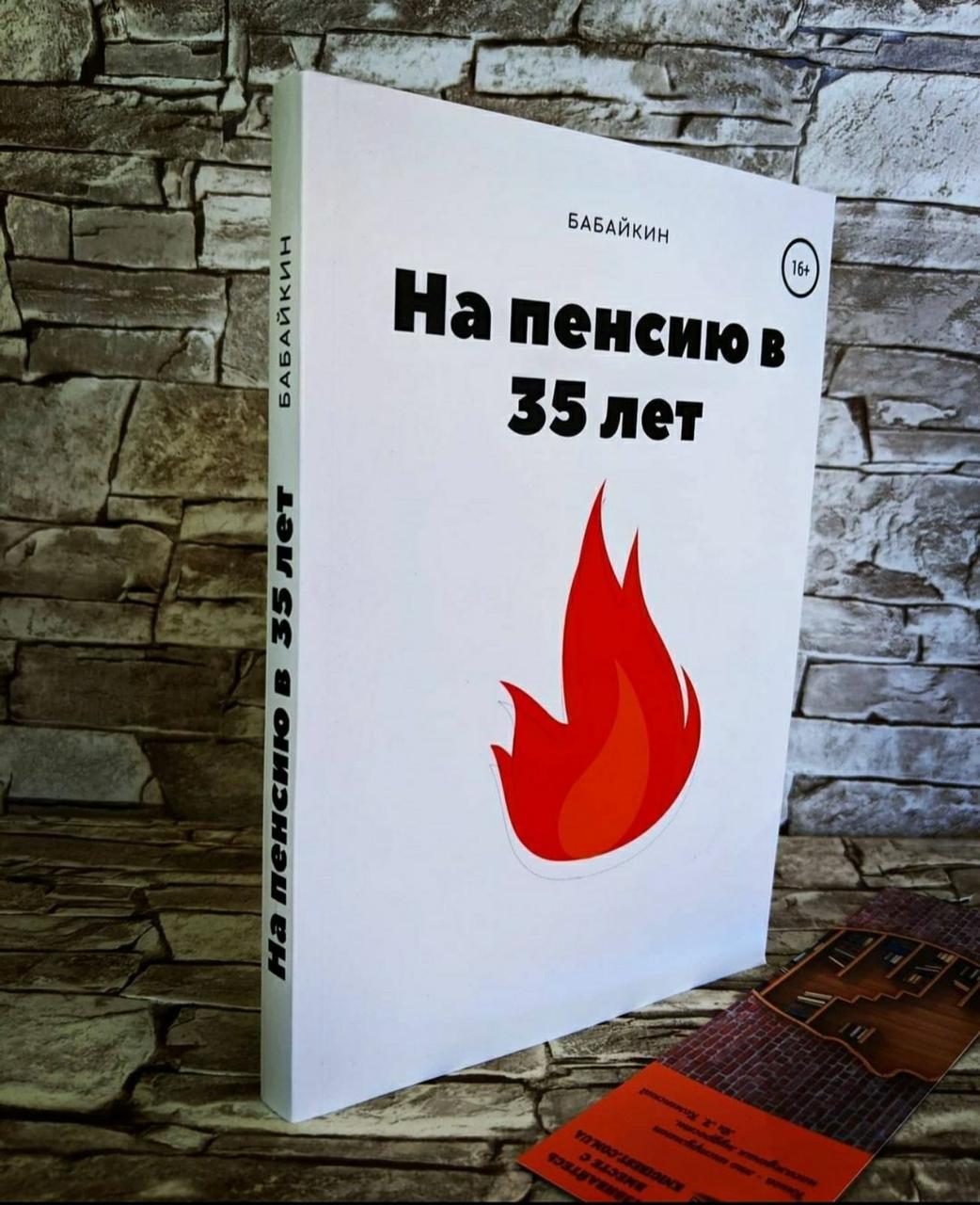 "Книга ""На пенсию в 35 лет"" Бабайкин"
