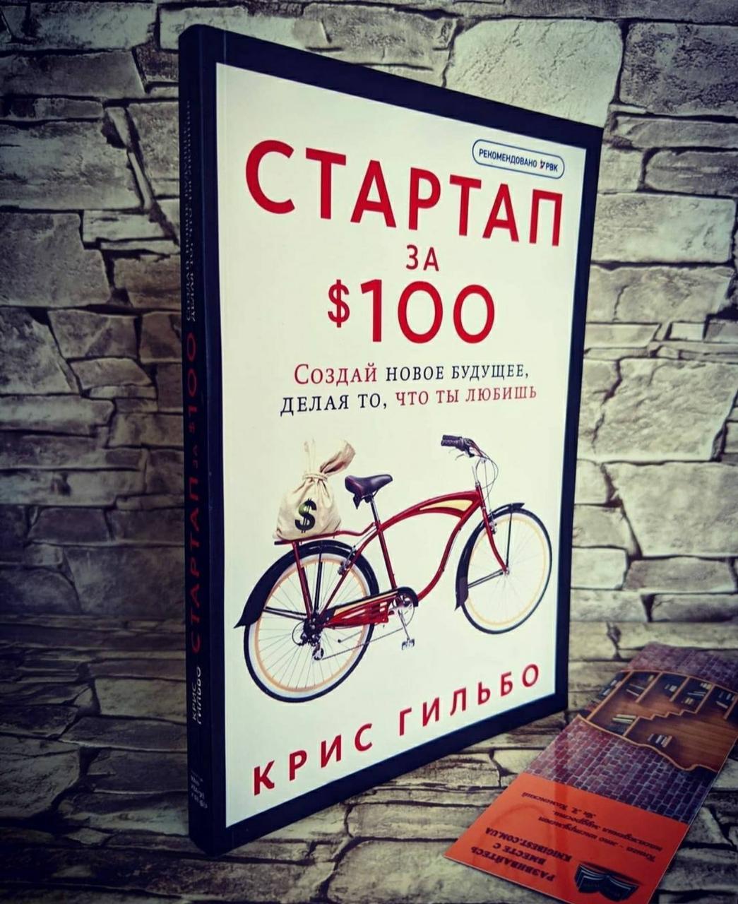 """Книга """"Стартап за $100. Создай новое будущее, делая то, что ты любишь"""" Крис Гильбо"""